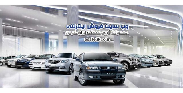 اعلام زمان قرعه کشی محصولات ایران خودرو