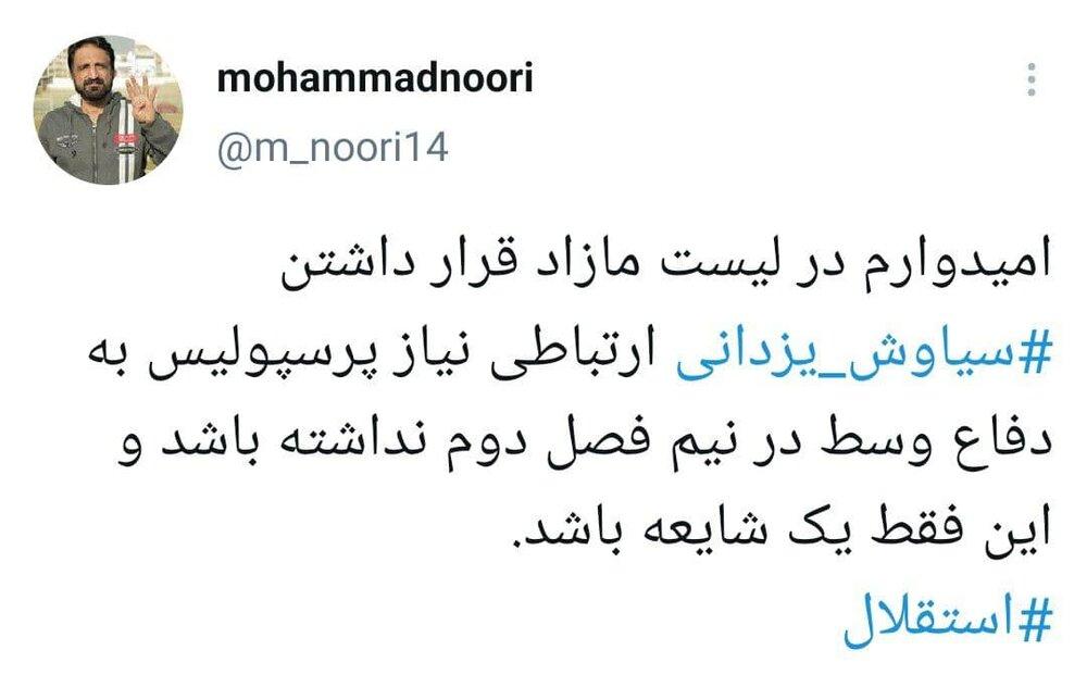 توییت پیشکسوت استقلال؛سیاوش یزدانی در پرسپولیس؟/عکس