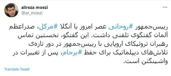 گفتوگوی تلفنی حسن روحانی با آنگلا مرکل