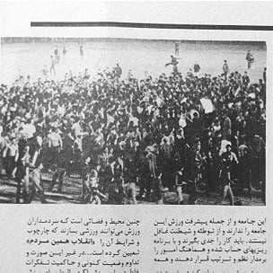 تظاهرات هواداران فوتبال در تهران به روایت آیتالله هاشمی/عکس