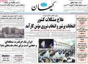 حمله مجدد کیهان به دولت: تا این حد گرفتار قحطالرجال هستیم ؟!