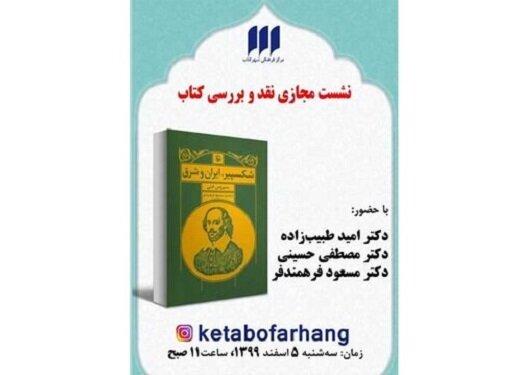 ایران در نگاه شکسپیر