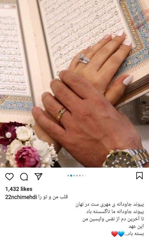 دو مجری تلویزیون با هم ازدواج کردند/ عکس