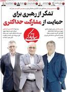 صفحه اول روزنامه های شنبه دوم اسفند۹۹