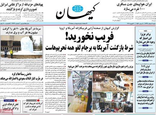 کیهان: با بلایی که سر پول ملی آوردید رویتان میشود دوباره وعده بدهید