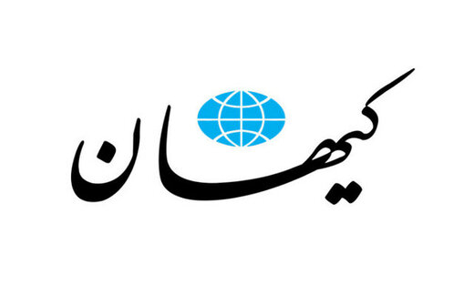 واکنش کیهان به پیشنهاد آمریکا برای مذاکره با ایران /حمله جدید به دولت روحانی