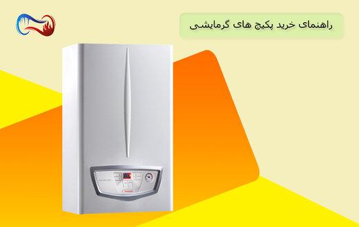 راهنمای خرید پکیج های گرمایشی