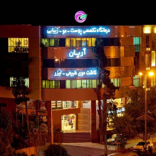 کلینیک آریان مرکز معتبر کاشت مو در شیراز