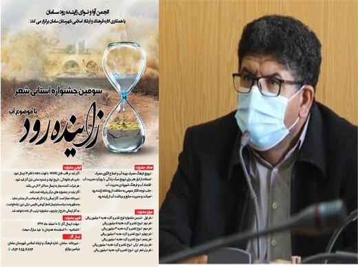 تمدید مهلت ارسال آثار به سومین جشنواره استانی شعر زاینده رود در شهرستان سامان