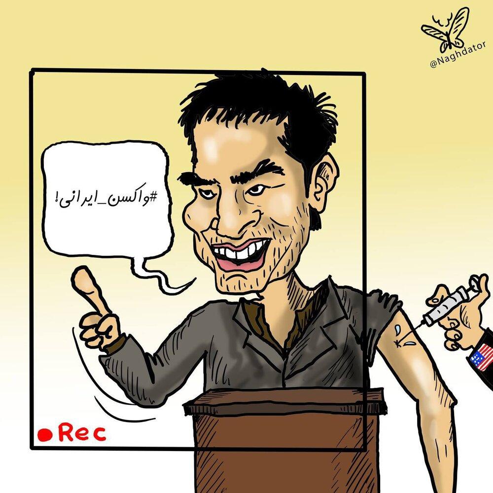 نمایی جدید از واکسن زدن شهاب حسینی را ببینید!