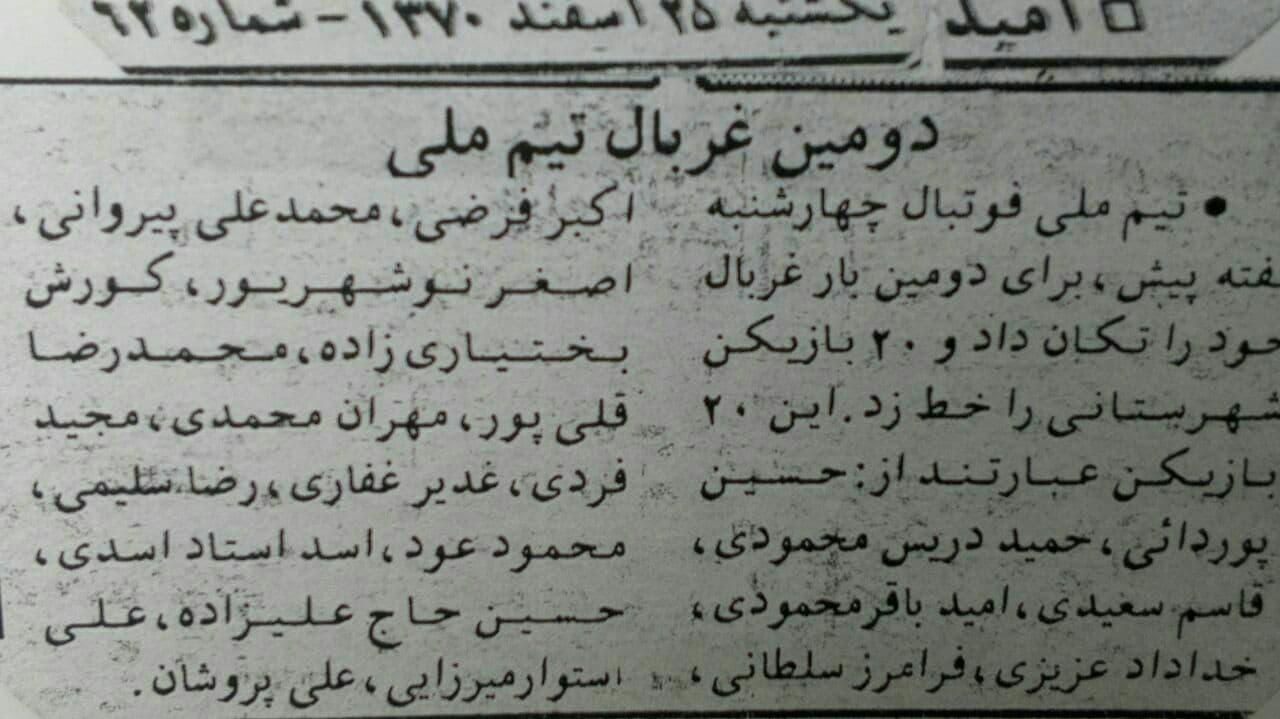خط خوردههای تیم ملی در سال 70/عکس