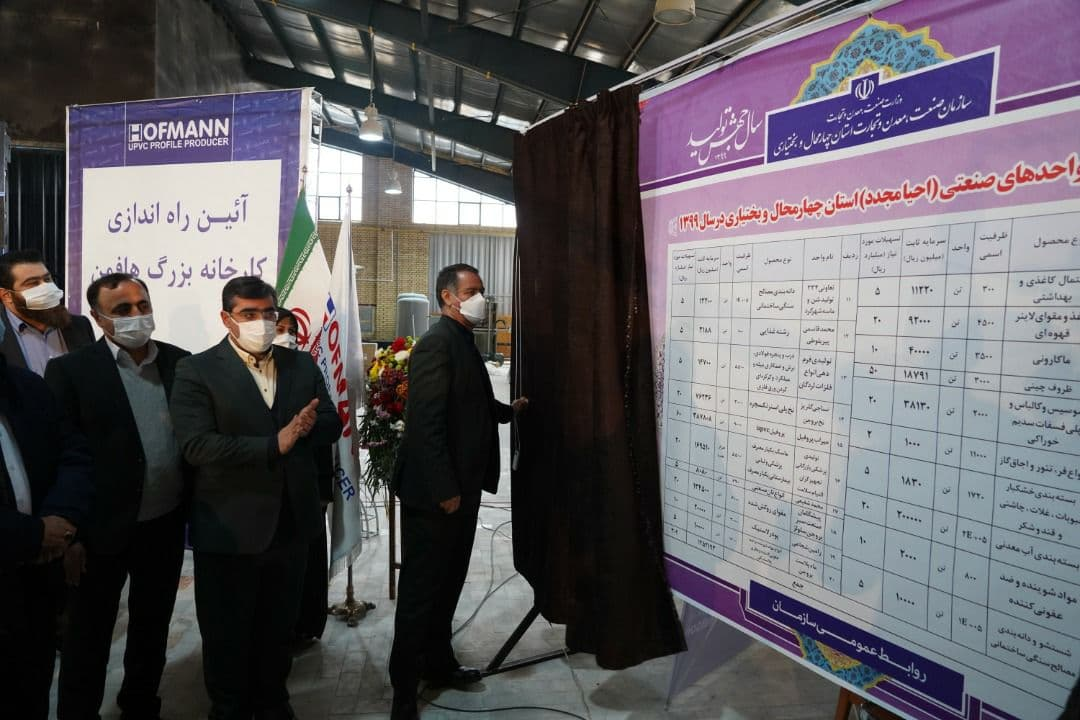فرا استانی شدن صنعت یوپیویسی استان با راه اندازی مجدد کارخانه هافمن در شهرکرد