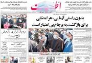 صفحه اول روزنامه های یکشنبه سوم اسفند۹۹