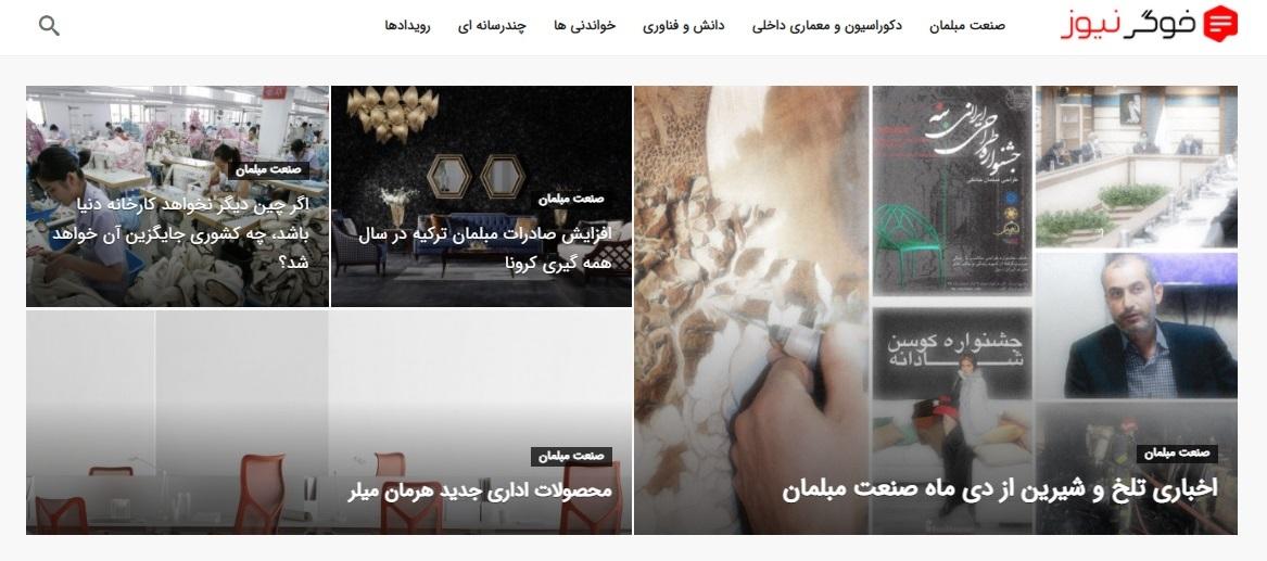 خوگرنیوز رسانه ای برای انتشار اخبار صنعت مبلمان، دکوراسیون و معماری داخلی