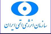 منظمة الطاقة الذرية الايرانية تصدر ايضاحا حول البيان المشترك مع الوكالة الذرية