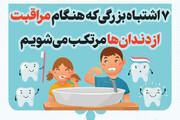 ببینید   ۷ اشتباه بزرگی که هنگام مراقبت از دندانها مرتکب میشویم