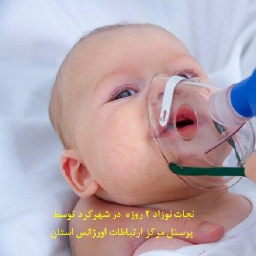 نجات نوزاد ۲ روزه از خفگی با راهنمایی تلفنی پرستار مرکز ارتباطات اورژانس  چهارمحال و بختیاری