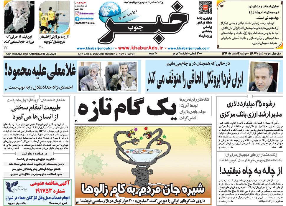5534101 - صفحه اول روزنامه های دوشنبه 4 اسفند99