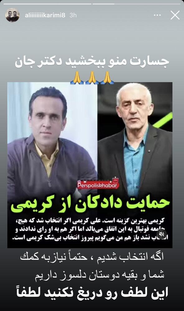 واکنش علی کریمی به حمایت محمد دادکان؛جسارت من را ببخشید/عکس
