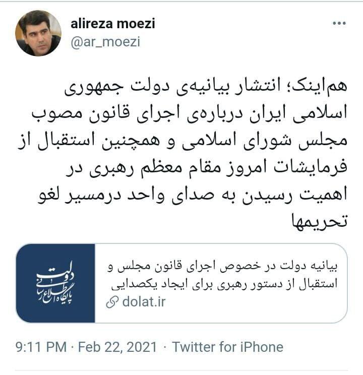 لبیک دولت به دستور هسته ای رهبر انقلاب از زبان علیرضا معزی