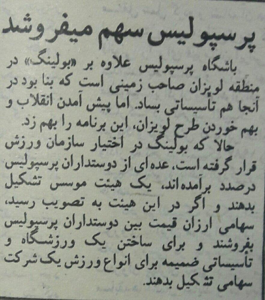 پرسپولیس سهم میفروشد!/عکس