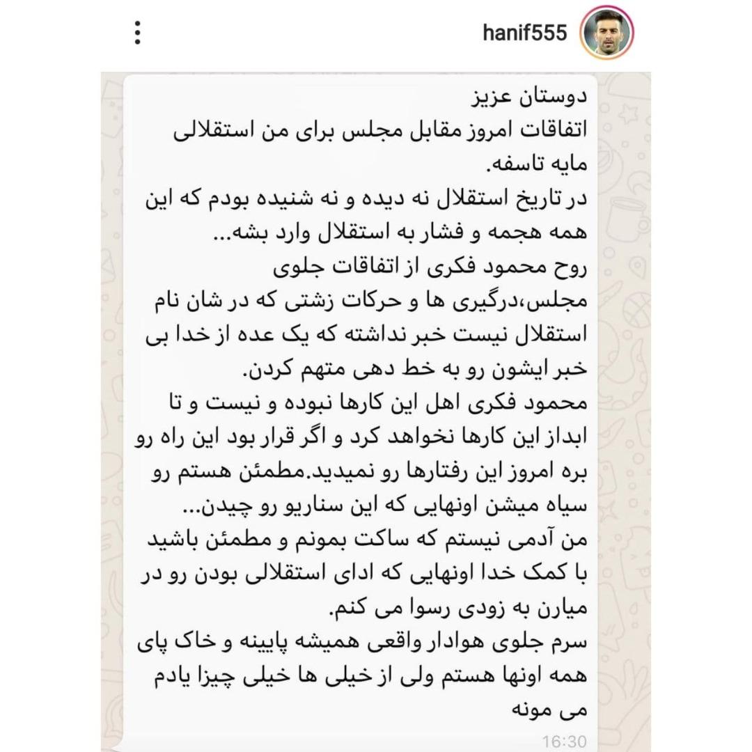 پیام دستیار محمود فکری علیه هواداران معترض استقلالی/عکس
