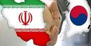 بدهی کره جنوبی به چه شکل به ایران پرداخت می شود؟