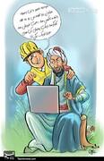 ببینید: روزت مبارک مهندس!