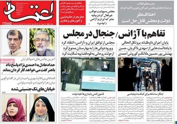 جنجال آفرینی مجلس،صفحه اول روزنامه های سه شنبه پنجم اسفند را پر کرد