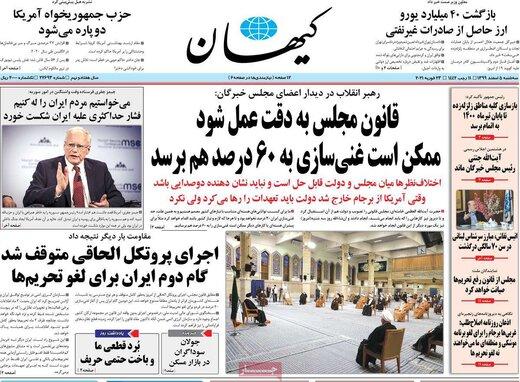 حمایت کیهان از توافق ایران و آژانس /با عرض پوزش از نمایندگان، نیازی به این حجم اعتراض نبود /این اقدام بدون نظر شورای عالی امنیت انجام نشده است