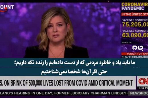 ببینید | اشک مجری CNN به خاطر وضعیت اسفبار آمریکا