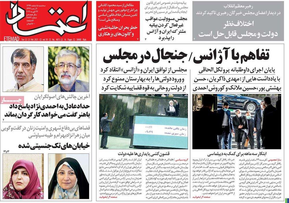 5534504 - جنجال آفرینی مجلس،صفحه اول روزنامه های سه شنبه پنجم اسفند را پر کرد