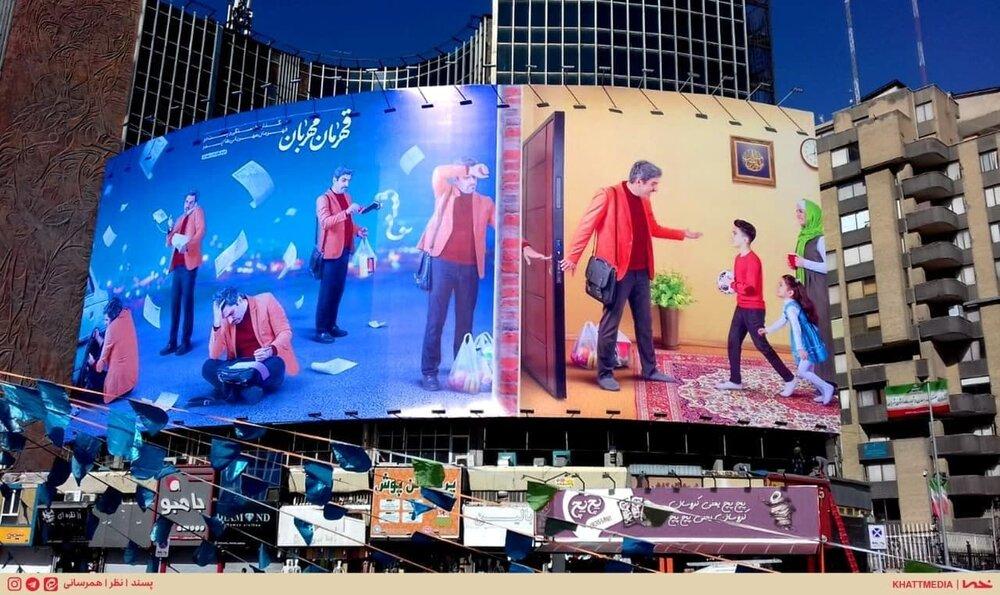 عکس | دیوارنگاره جدید میدان ولیعصر(عج) با موضوع روز پدر