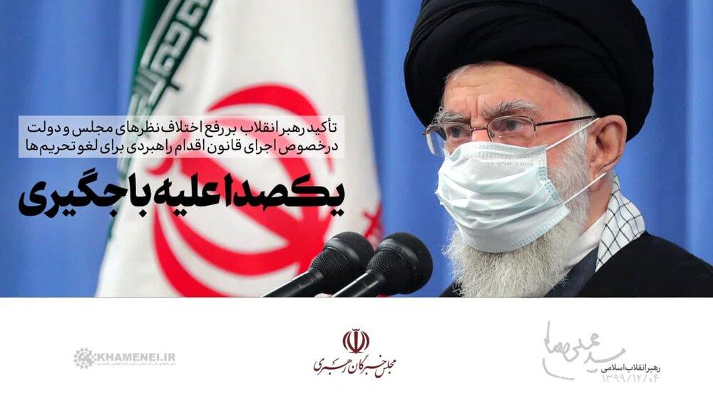 تیتر معنادار سایت رهبر انقلاب درباره اختلاف دولت و مجلس
