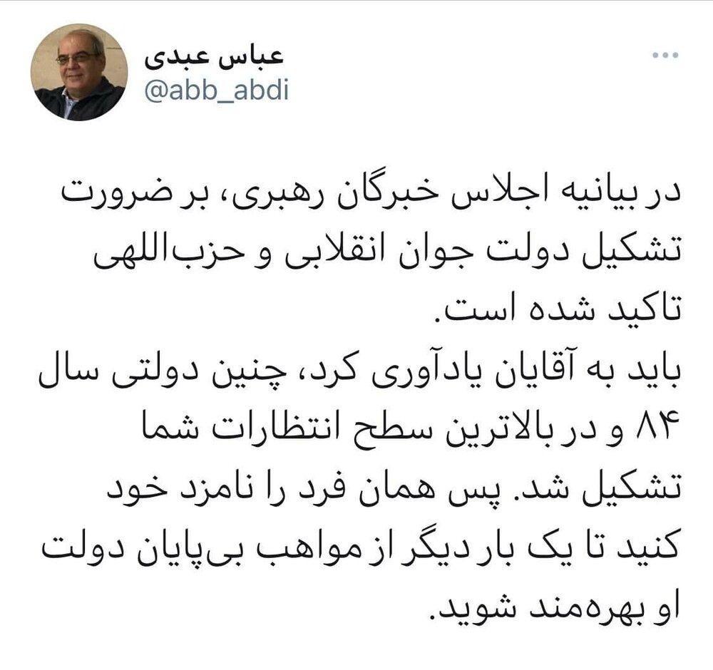محمود احمدی نژاد را نامزد انتخابات ۱۴۰۰ کنید