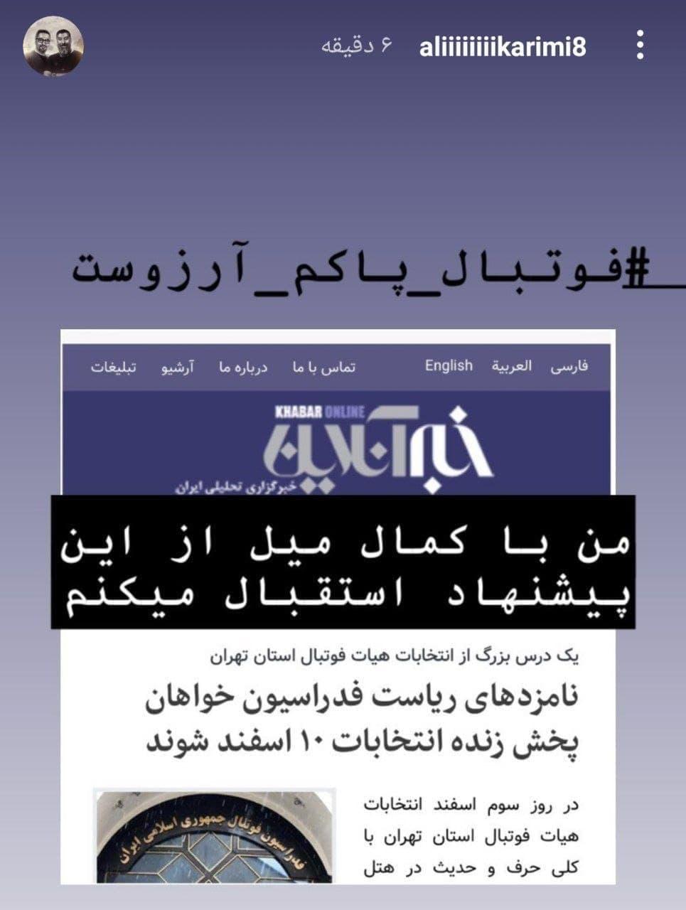 واکنش علی کریمی به پیشنهادی که خبرآنلاین داد/عکس