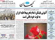کیهان: خدعه تازه آمریکا پیشنهاد «مشوق» به جای لغو تحریمها!