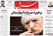 صفحه اول روزنامه های 4شنبه ششم اسفند1399