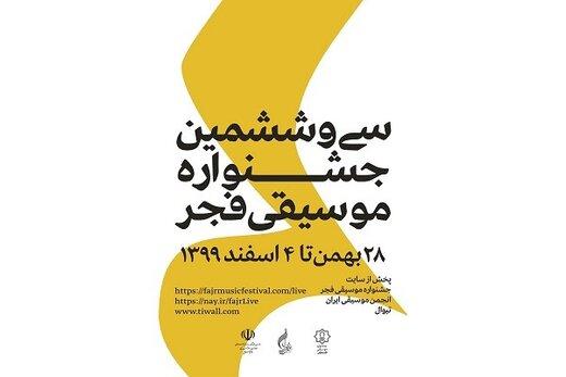 ۵۵ هزار نفر اجراهای جشنواره موسیقی فجر را تماشا کردند