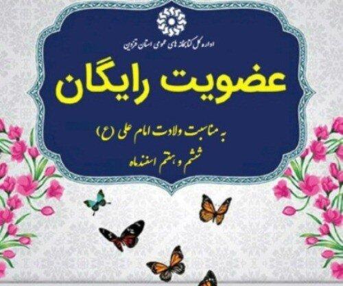 عضویت رایگان در کتابخانههای عمومی بمناسبت ولادت حضرت علی