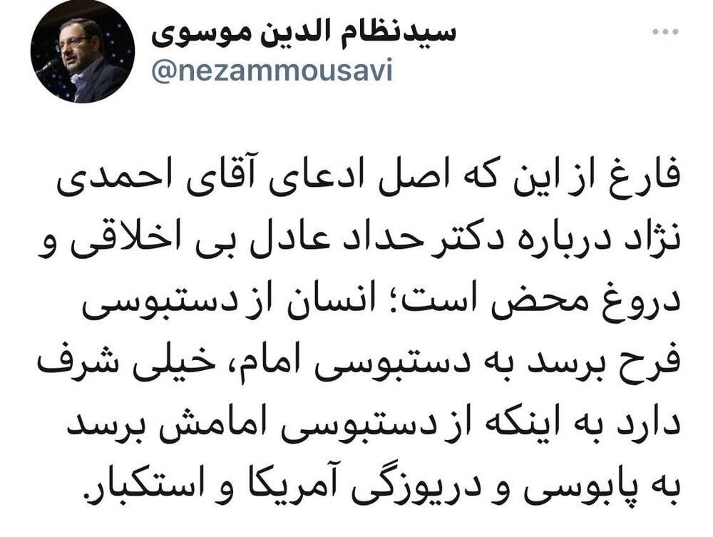 آقای احمدی نژاد از دستبوسی امام به پابوسی و دریوزگی آمریکا رسیده ای