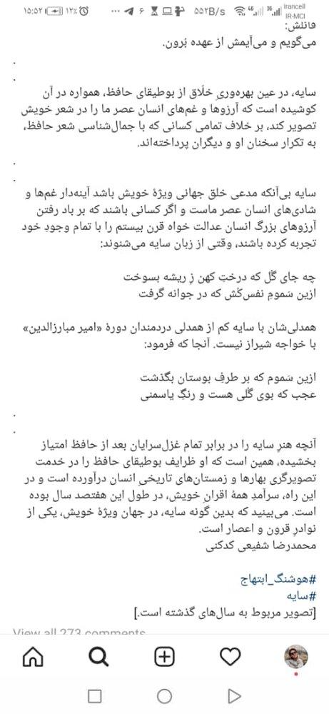 یادداشت شفیعی کدکنی برای زادروز هوشنگ ابتهاج