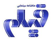 سرنوشت مجله «فیلم» چه میشود؟/ پویا مهرابی پاسخ داد