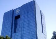 چرا دولت سیزدهم برای انتخاب رییسکل بانک مرکزی عجله ای ندارد؟
