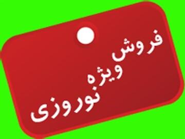 اعلام جزییات فروش فوقالعاده نوروزی اصناف