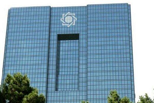 صدور مجوز افزایش سرمایه بانک مرکزی