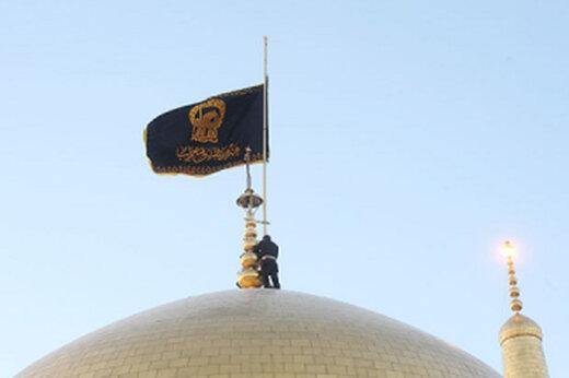 ببینید   تعویض پرچم گنبد رضوی به مناسبت وفات حضرت زینب (س)
