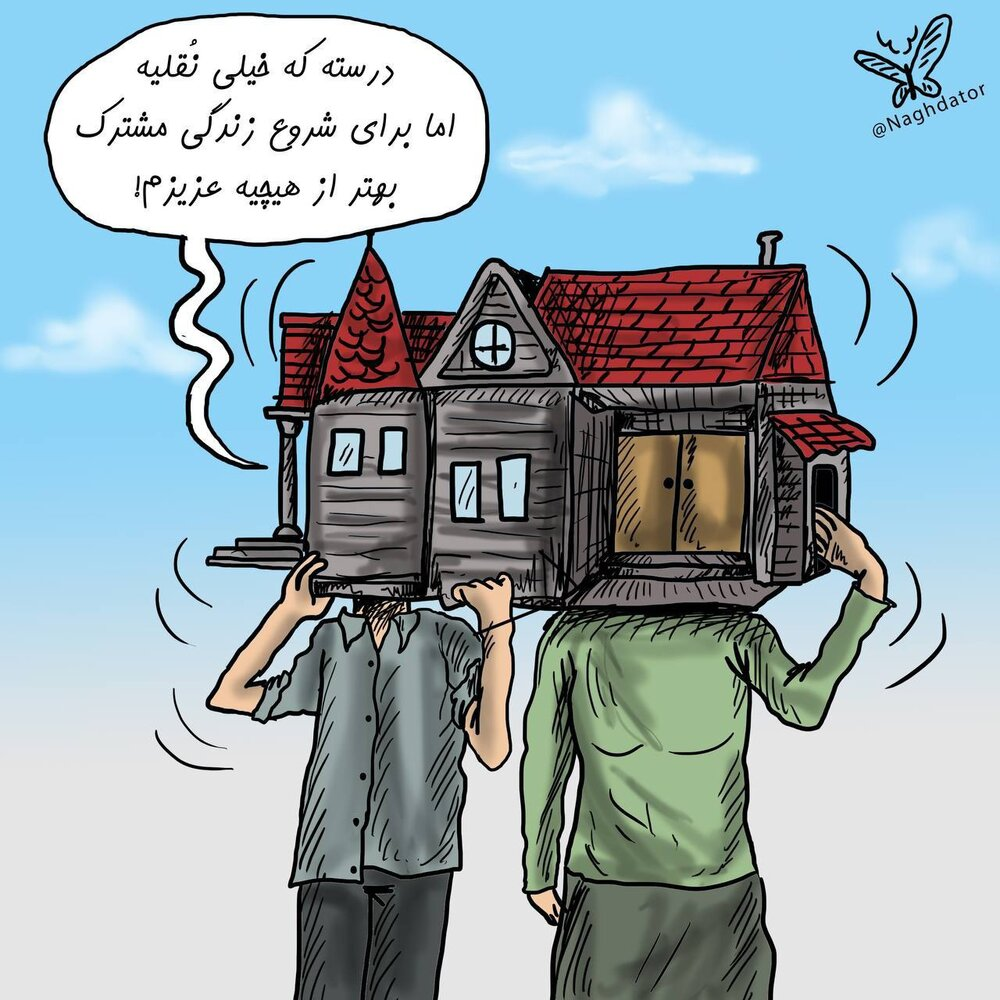 اینم خانهای که با وام مسکن میتوانیم بخریم!