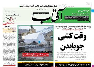صفحه اول روزنامه های شنبه نهم اسفند۹۹