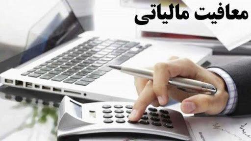 جزییات معافیت موسسههای خیریه از مالیات